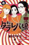 東京タラレバ娘(8)-電子書籍