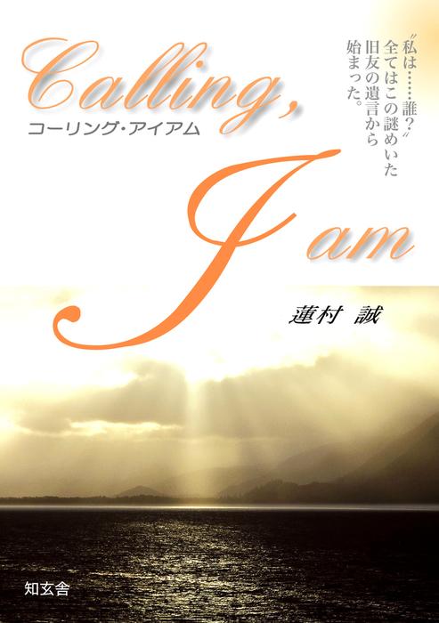 コーリング・アイアム――「私は誰?」全てはこの謎めいた旧友の遺言から始まった-電子書籍-拡大画像
