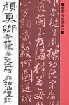 書聖名品選集(11)顔真卿 : 祭姪稿・争坐位帖・麻姑仙壇記-電子書籍
