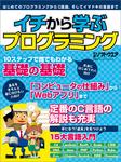イチから学ぶプログラミング(日経BP Next ICT選書)-電子書籍
