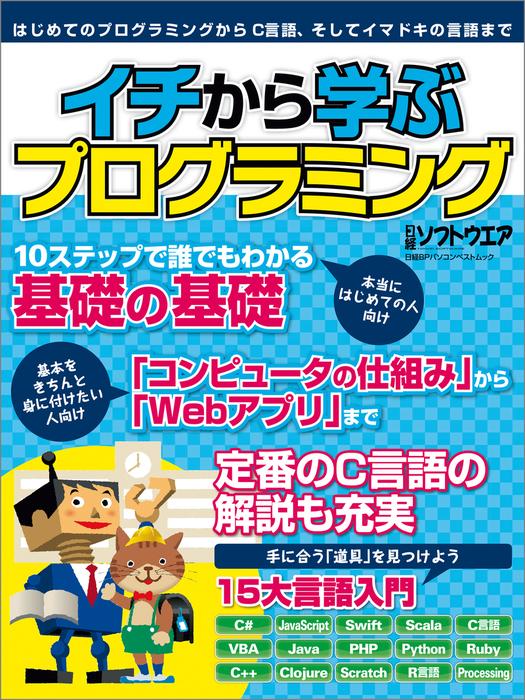 イチから学ぶプログラミング(日経BP Next ICT選書)拡大写真