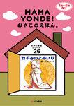 親子の絵本。ママヨンデ世界の童話シリーズ ねずみのよめいり-電子書籍