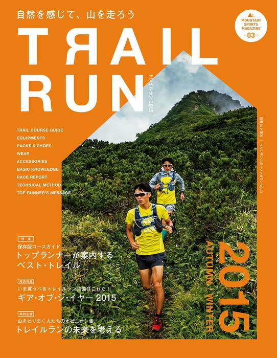 マウンテンスポーツマガジン VOL.3 トレイルラン2015 AUTUMN WINTER拡大写真