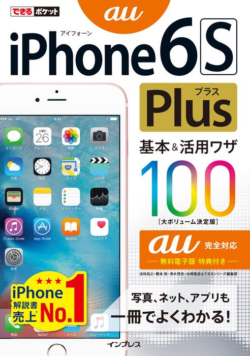 できるポケット iPhone 6s Plus 基本&活用ワザ100 au完全対応拡大写真