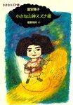 小さなスズナ姫1 小さな山神スズナ姫-電子書籍