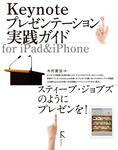 Keynoteプレゼンテーション実践ガイド for iPad&iPhone-電子書籍