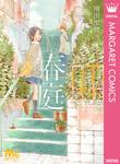 春庭―ハルニワ―-電子書籍