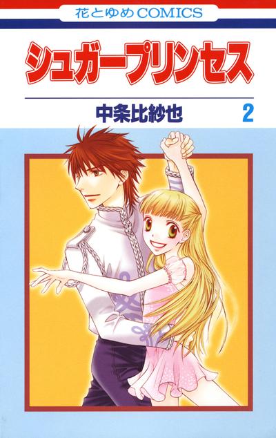 シュガープリンセス 2巻-電子書籍