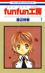 funfun工房 1巻-電子書籍