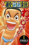 元祖! 浦安鉄筋家族 1-電子書籍