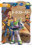 ディズニースーパーゴールド絵本 トイ・ストーリー-電子書籍