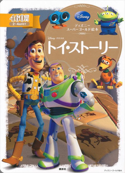 ディズニースーパーゴールド絵本 トイ・ストーリー拡大写真