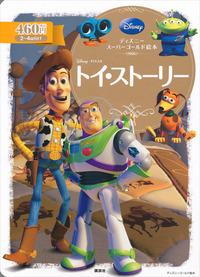 ディズニースーパーゴールド絵本 トイ・ストーリー