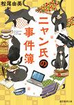ニャン氏の事件簿-電子書籍