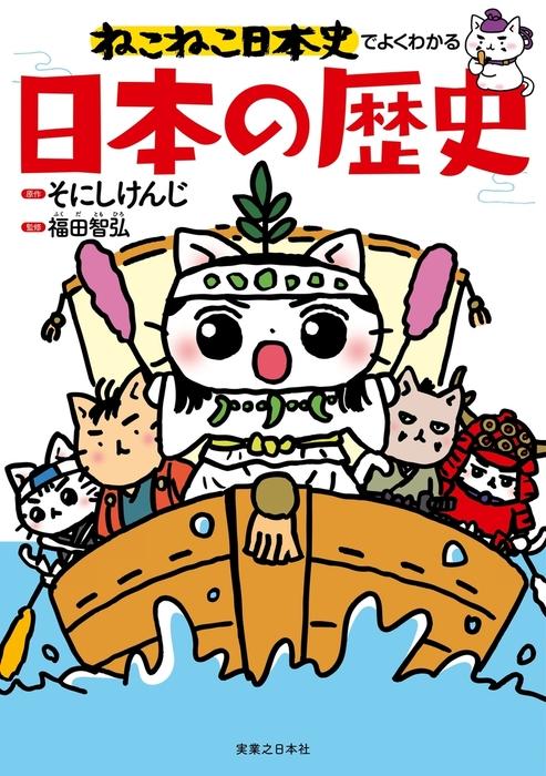 ねこねこ日本史でよくわかる 日本の歴史拡大写真