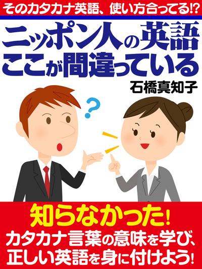 ニッポン人の英語 ここが間違っている-電子書籍