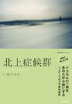北上症候群-電子書籍