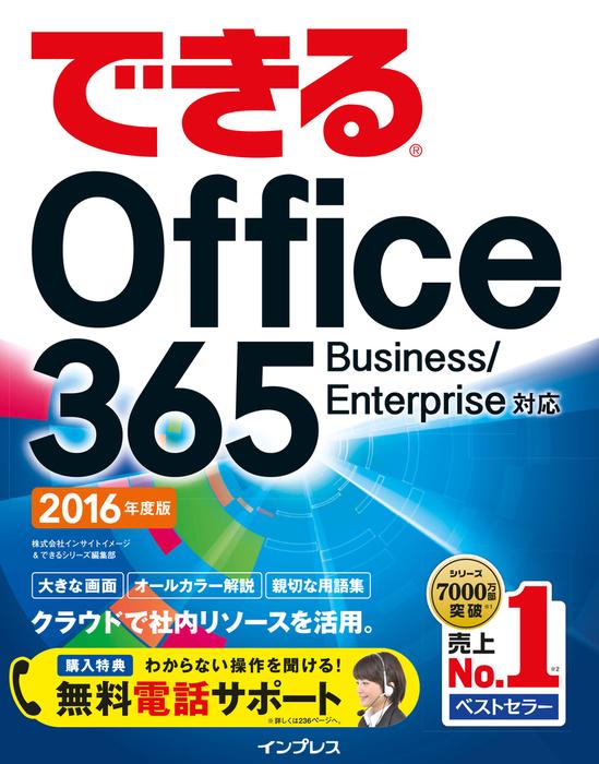 できるOffice 365 Business/Enterprise対応 2016年度版拡大写真