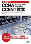 短期集中!CCNA Routing and Switching/CCENT教本-電子書籍