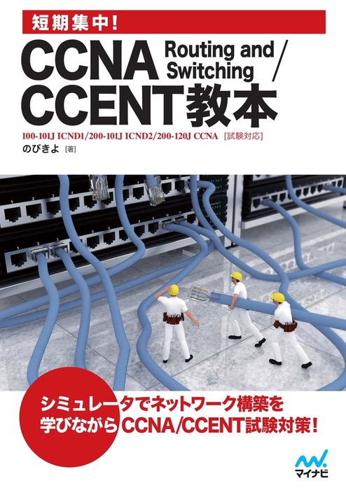 短期集中!CCNA Routing and Switching/CCENT教本-電子書籍-拡大画像