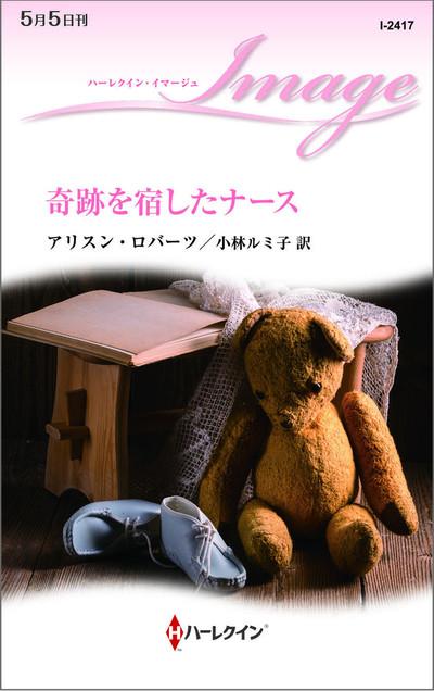 奇跡を宿したナース-電子書籍