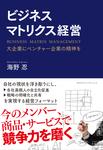 ビジネスマトリクス経営-電子書籍