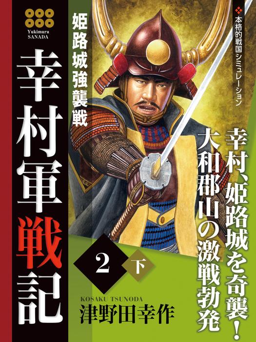 幸村軍戦記 2 下 姫路城強襲戦拡大写真