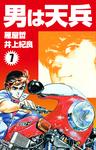 男は天兵(7)-電子書籍