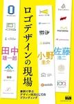 ロゴデザインの現場 事例で学ぶデザイン技法としてのブランディング-電子書籍