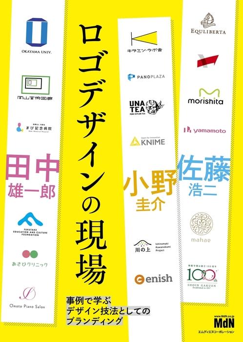 ロゴデザインの現場 事例で学ぶデザイン技法としてのブランディング-電子書籍-拡大画像
