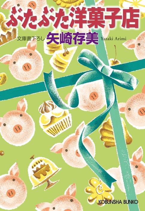 ぶたぶた洋菓子店-電子書籍-拡大画像