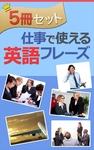 【5冊セット】仕事で使える英語フレーズ-電子書籍