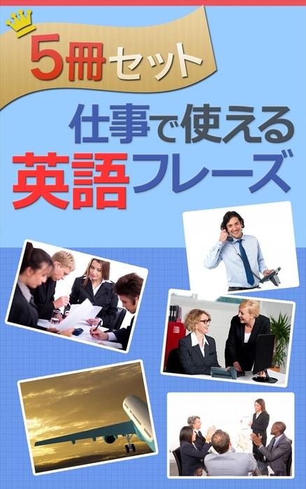 【5冊セット】仕事で使える英語フレーズ拡大写真