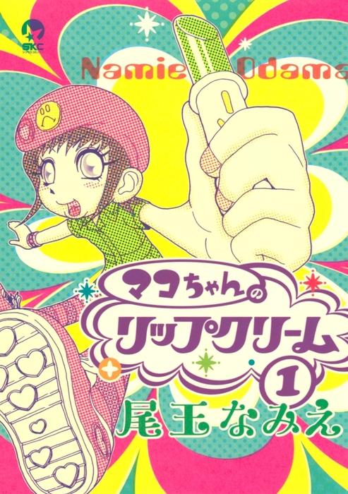 マコちゃんのリップクリーム(1)拡大写真