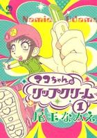 マコちゃんのリップクリーム(月刊少年シリウス)