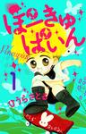 ぽーきゅぱいん1巻-電子書籍