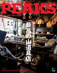 PEAKS 2015年7月号 No.68-電子書籍