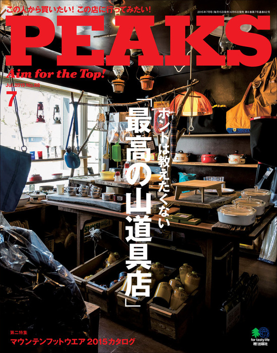 PEAKS 2015年7月号 No.68拡大写真