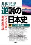 逆説の日本史17 江戸成熟編/アイヌ民族と幕府崩壊の謎-電子書籍