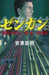 ゼンカン 警視庁捜査一課・第一特殊班-電子書籍