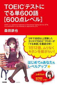 TOEICテストにでる単600語[600点レベル]-電子書籍