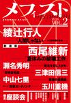 メフィスト 2016 VOL.2-電子書籍