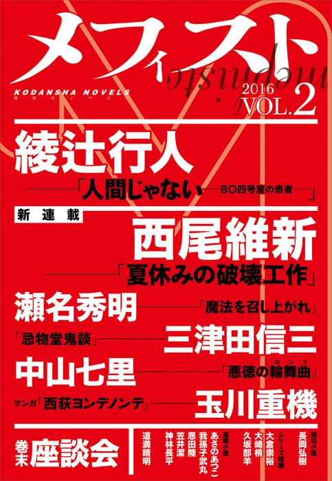 メフィスト 2016 VOL.2拡大写真