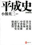 平成史 【増補新版】-電子書籍