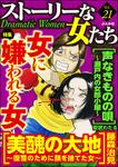 ストーリーな女たち女に嫌われる女 Vol.21-電子書籍