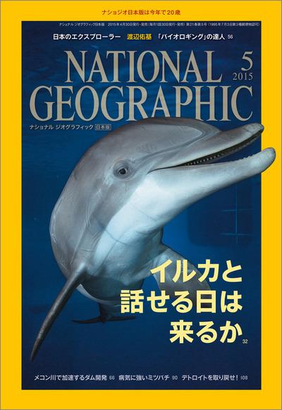 ナショナル ジオグラフィック日本版 5月号 [雑誌]-電子書籍