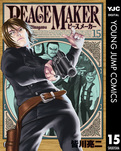 PEACE MAKER 15-電子書籍