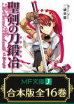 【合本版】聖剣の刀鍛冶 全16巻 <特典付>-電子書籍
