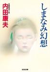 しまなみ幻想-電子書籍