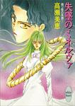 失墜のミネルヴァ 禍つ姫の系譜(1)-電子書籍